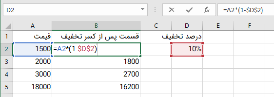 subtract percentages with absolute reference