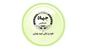دورههای مهارتافزایی جهاد دانشگاهی علوم پزشکی شهید بهشتی ویژه عموم