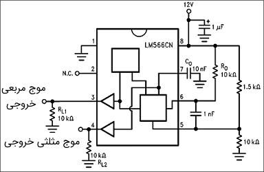 یک مدار ساده از آیسی LM566