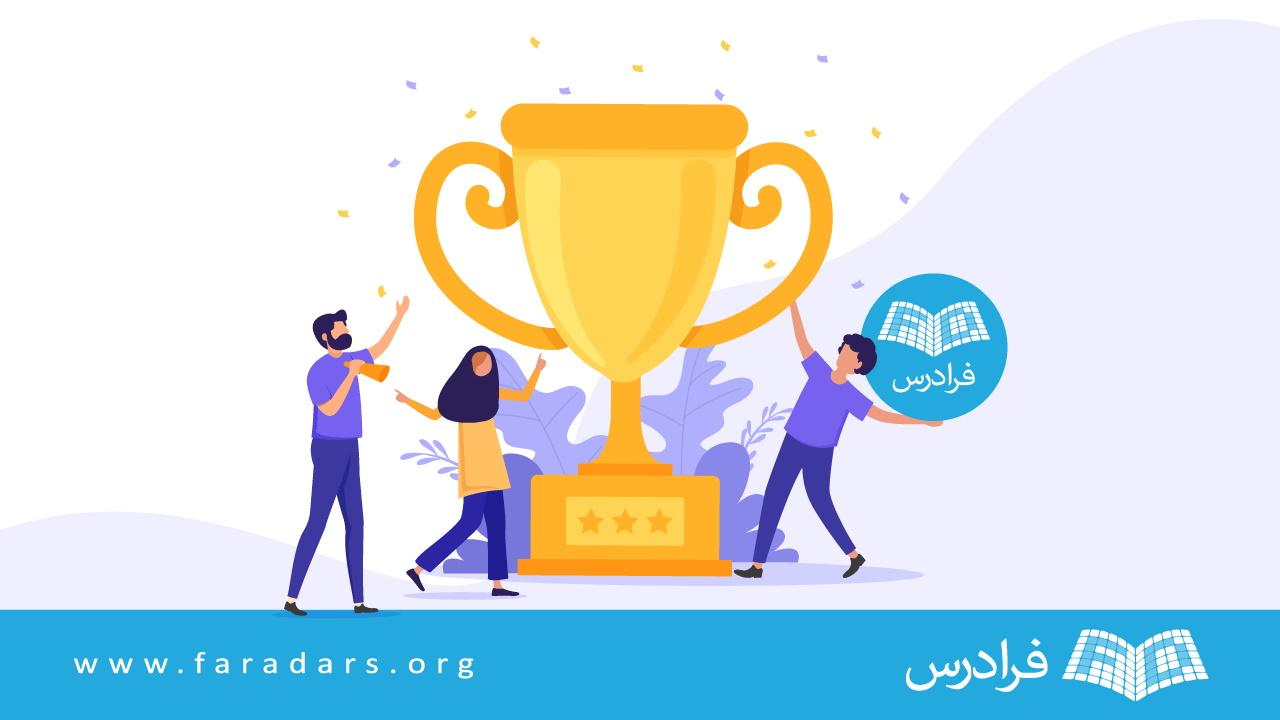 فرادرس، نهمین سایت پربازدید دنیا در دسته آموزش و دانشگاه