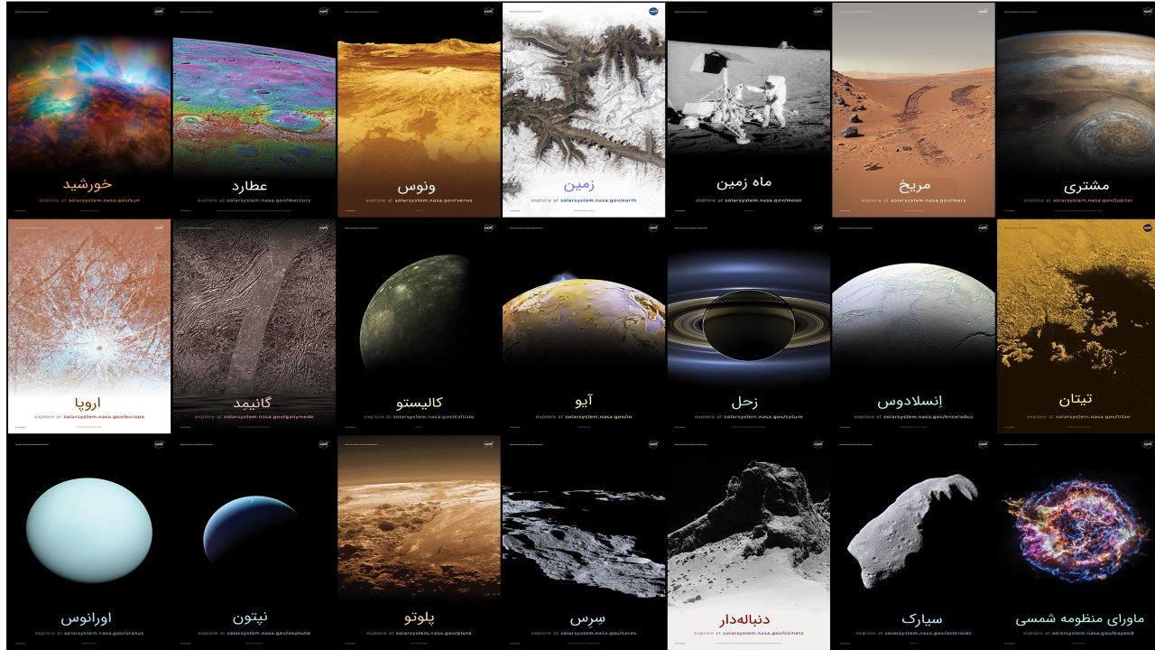 پوسترهایی از منظومه شمسی — تصویر نجومی روز