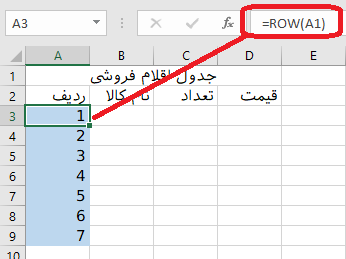 row function for creating row numbers