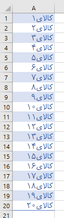 text sequence in excel