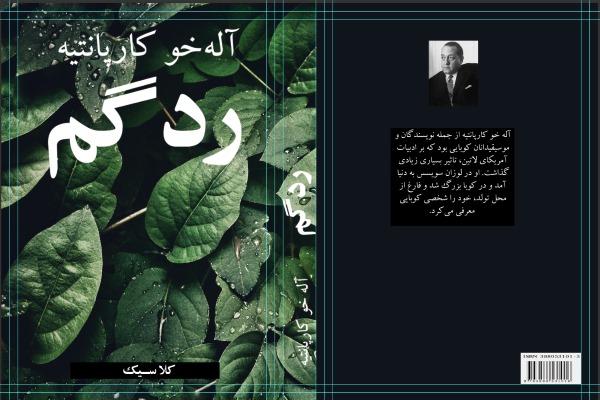 طراحی جلد کتاب در فتوشاپ