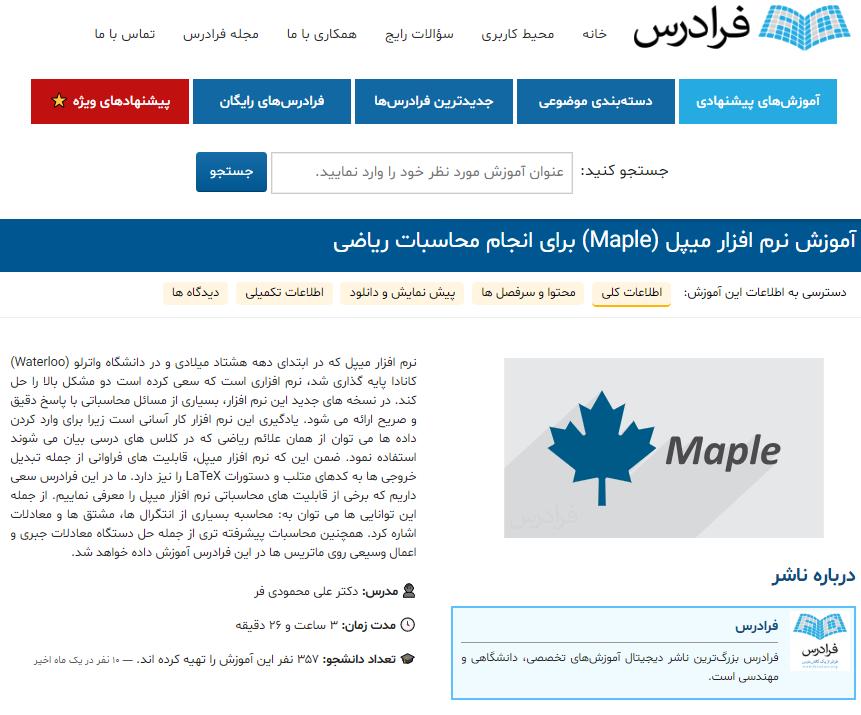 Maple Software training