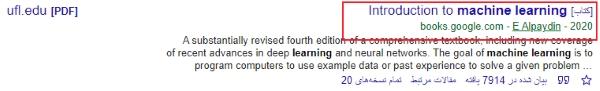 نتایج گوگل اسکولار