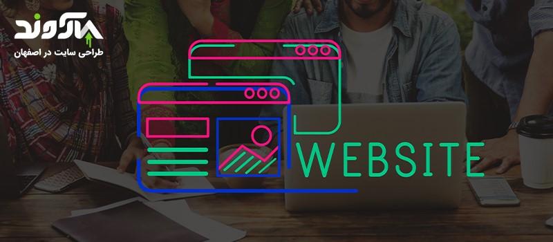 استانداردهای طراحی سایت را بشناسید