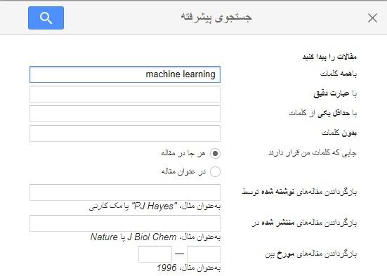 جستجوی پیشرفته گوگل اسکالر