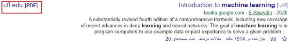 دانلود مقاله از گوگل اسکولار
