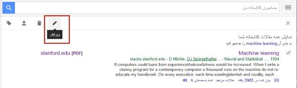 ذخیره نتایج گوگل اسکولار