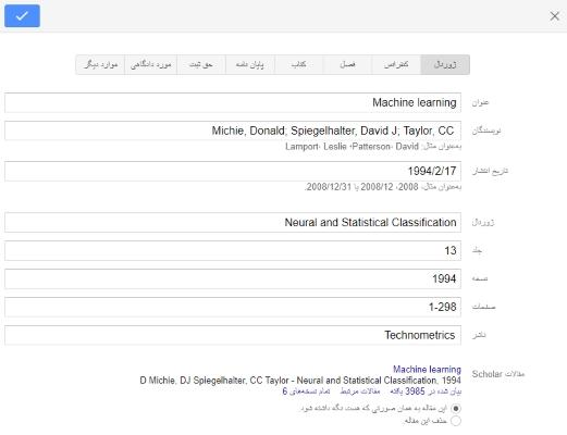 ویرایش اطلاعات گوگل اسکولار