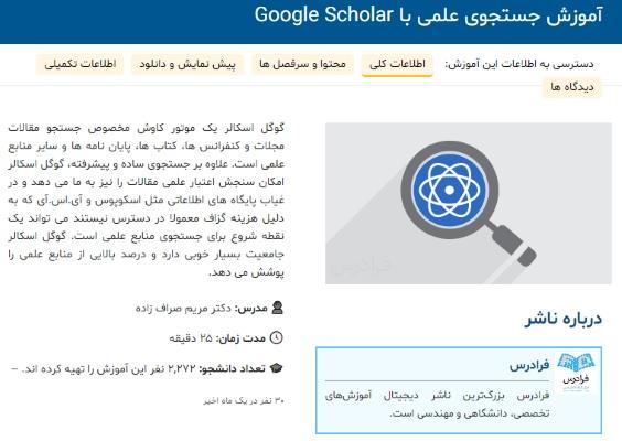 فیلم آموزش google scholar