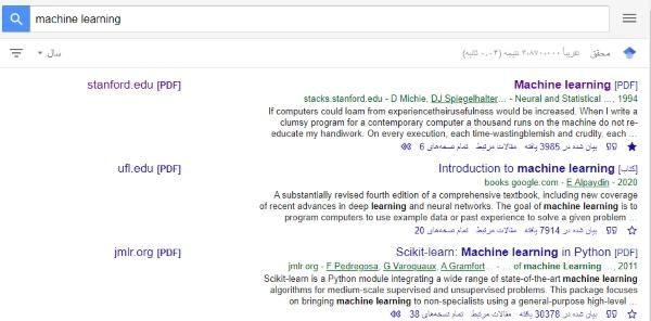 سرچ مقاله در گوگل اسکولار