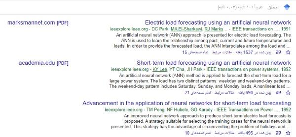 مقالات مرتبط در گوگل اسکولار