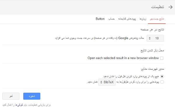 تنظیمات گوگل اسکالر