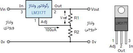 رگولاتور ولتاژ متغیر LM317T