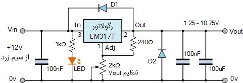 مدار رگولاتور ولتاژ متغیر