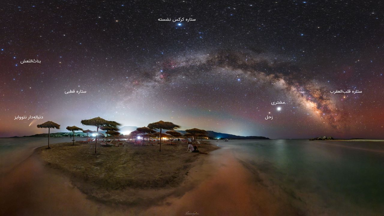 نور و اجرام کیهانی بر فراز جزیره کرت — تصویر نجومی