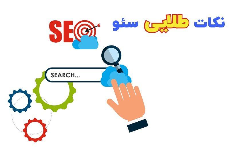 ۷ نکته برای افزایش و ارتقا رتبه سایت در موتورهای جستجو