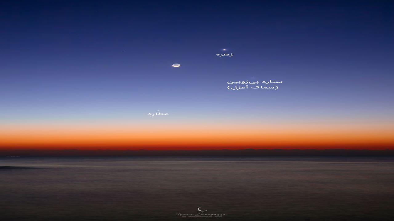 سیاره زهره، عطارد و هلال ماه — تصویر نجومی