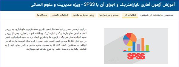 آموزش آزمون آماری ناپارامتریک و اجرای آن با SPSS