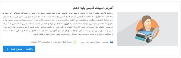 آموزش ادبیات فارسی پایه دهم