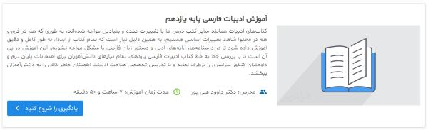 آموزش ادبیات فارسی پایه یازدهم
