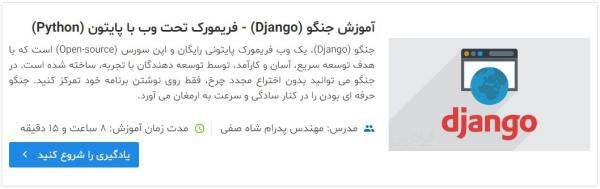 تصویر مربوط به فیلم آموزش جنگو (django) - دوره آموزشی فرادرس در مطلب آموزش django