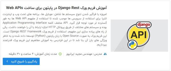 تصویر مربوط به معرفی آموزش فریم ورک Django Rest در پایتون برای ساخت Web APIs در مطلب آموزش django
