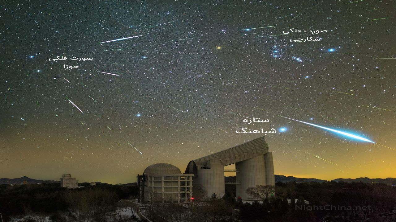 بارش شهابی جوزایی — تصویر نجومی