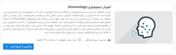 ایمونولوژی