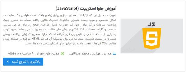 جاوا اسکریپت چیست ؟ -- به زبان ساده