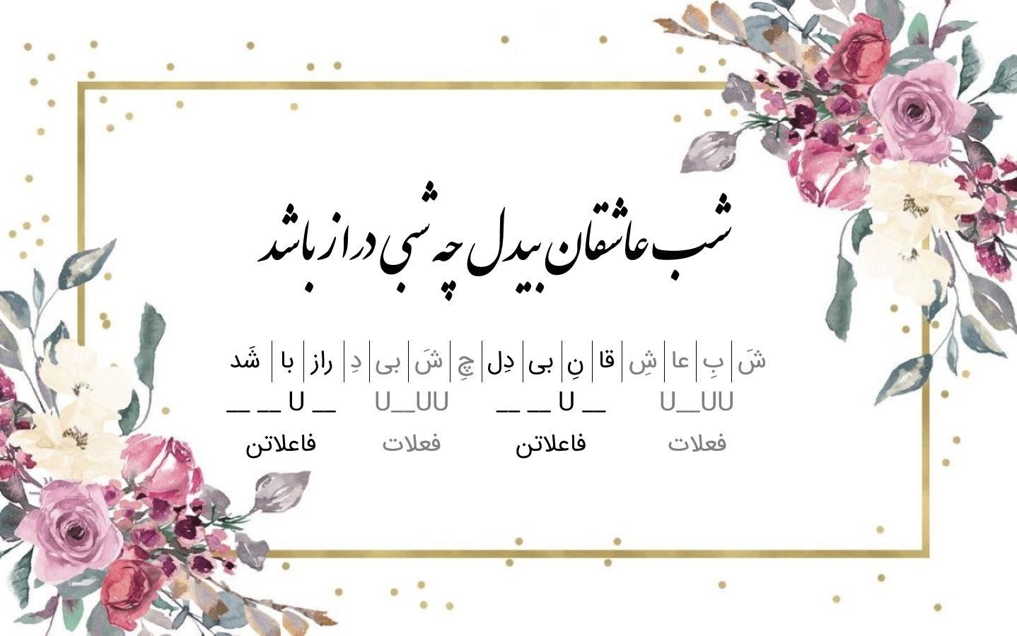 آموزش وزن شعر فارسی | به زبان ساده و گام به گام
