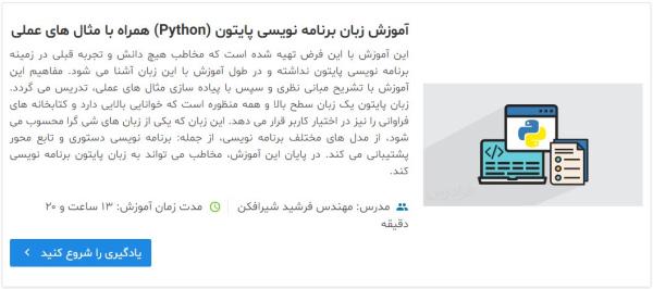 تصویر مربوط به معرفی آموزش زبان برنامه نویسی پایتون (Python) همراه با مثال های عملی در مطلب آموزش django