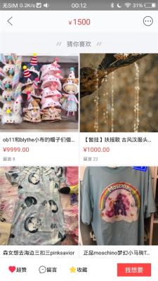تصویری از رابط کاربر و ظاهر اپلیکیشن Xianyu که با استفاده از فلاتر (Flutter) توسعه داده شده است.