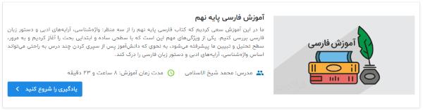 آموزش فارسی پایه نهم
