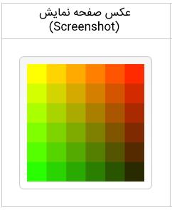 تصویر خروجی کد Canvas مربوط به تولید یک مربع شطرنجی که هر خانه آن رنگ متفاوتی دارد