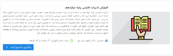 آموزش ادبیات فارسی پایه دوازدهم