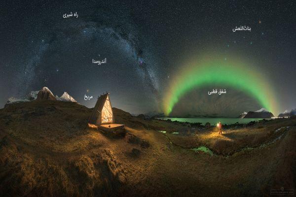 قوس های زیبا در آسمان قطب شمال
