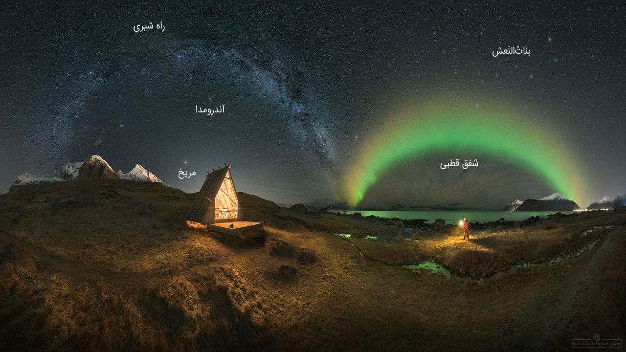 قوس های زیبا در آسمان قطب شمال — تصویر نجومی