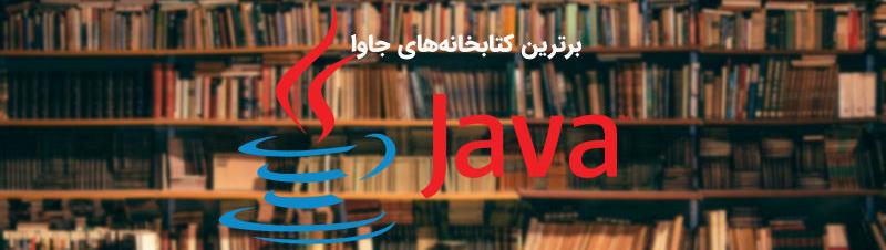 تصویر سربرگ مربوط به بخش برترین کتابخانه های جاوا در مطلب بهترین زبان برنامه نویسی