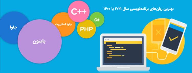 بهترین زبان های برنامه نویسی سال ۲۰۲۱ یا ۱۴۰۰ — راهنمای کاربردی
