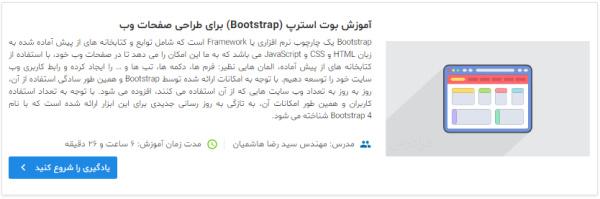 معرفی فیلم آموزش Bootstrap برای طراحی صفحات وب