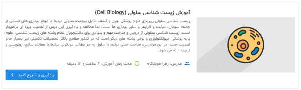 آموزش زیست سلولی