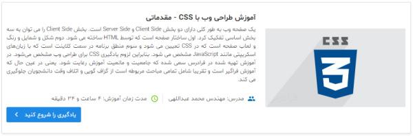 معرفی فیلم آموزش CSS مقدماتی