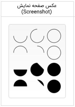 تصویر مربوط به خروجی مثال تولید قوس با Canvas در مطلب آموزش Canvas است..