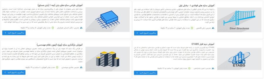 آموزشهای طراحی سازه