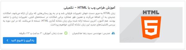 تصویر مربوط به معرفی فیلم آموزش زبان برنامه نویسی HTML تکمیلی
