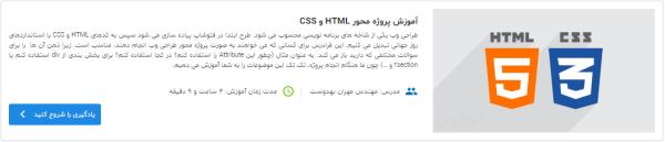 تصویر مربوط به معرفی آموزش HTML و CSS پروژه محور فرادرس در مطلب آموزش Canvas