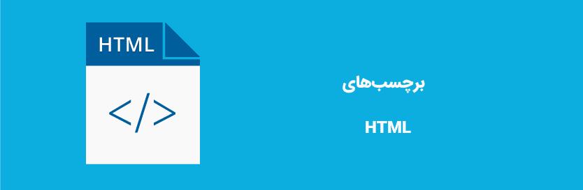 تگ های HTML چه هستند ؟